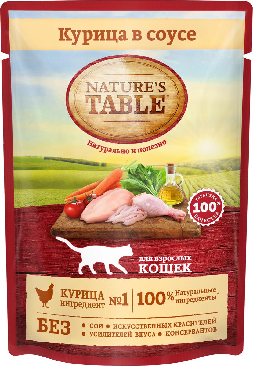 Консервы для кошек Natures Table, курица в соусе, 85 г80943Рацион Natures Tablе содержит на 100% натуральные ингредиенты самого высокого качества, получаемые от проверенных поставщиков: - Курица – источник животного белка с высокой усвояемостью и основа здорового рациона кошки; - Натуральные овощи и злаки содержат углеводы и клетчатку для здорового пищеварения; - Подсолнечное масло и рыбий жир – источники омега-3 и омега-6 кислот, витаминов А, D, E для естественного здоровья кожи и блестящей шерсти; Natures Tablе – вся польза природы для вашей кошки, чтобы она радовала вас здоровьем и красотой день за днем!Не содержит сои, искусственных красителей, усилителей вкуса и консервантов. ЗОЖ для кошек и собак: натуральное питание – статья на OZON Гид.