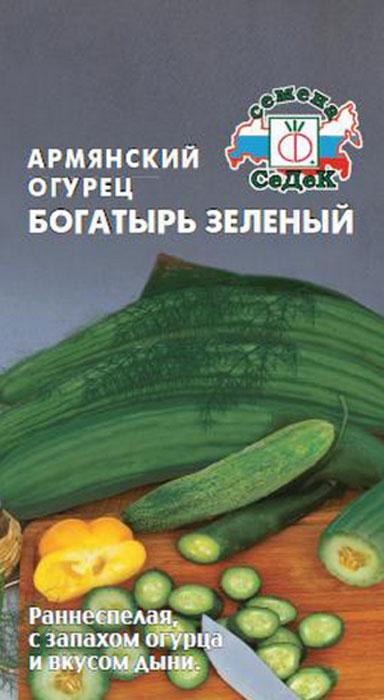 Семена Седек Армянский огурец. Богатырь зеленый4690368012768Раннеспелая (70-80 дней) бахчевая культура семейства Тыквенные для выращивания в открытом грунте и пленочных теплицах.Растение сильнорослое, главная плеть длиной 2,5-3 м. На растении вызревает 5-10 плодов. Плоды цилиндрические, сегментированные, зеленые, длиной 30-50 см. массой до 1 кг, с хрустящей, сочной, сладкой мякотью и нежным дынным ароматом, освежают и тонизируют.Ценность сорта: продолжительное плодоношение, устойчивость к настоящей и ложной мучнистой росе, перепадам температуры. Для успешного выращивания требуются легкие, плодородные, воздухопроницаемые почвы.Плоды употребляют в пищу в молодом возрасте, не допуская перезревания, в салатах, соленьях, консервации.Уважаемые клиенты! Обращаем ваше внимание на то, что упаковка может иметь несколько видов дизайна. Поставка осуществляется в зависимости от наличия на складе.