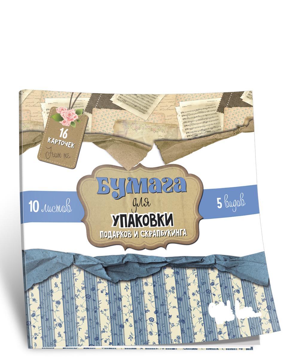 Бумага упаковочная Попурри, 46 х 85 см. 978-985-15-3379-0978-985-15-3379-0Набор для декорирования и творчества Попурри состоит из 10 листов плотной бумаги разногодизайна (5 видов орнаментов, по 2 листа каждого) и 16 наклеек. Эта высококачественная бумагаидеально подойдет упаковки подарков, скрапбукинга, изготовления аппликаций, оригами ипрочих творческих проектов.Размер листа: 46 х 85 см.
