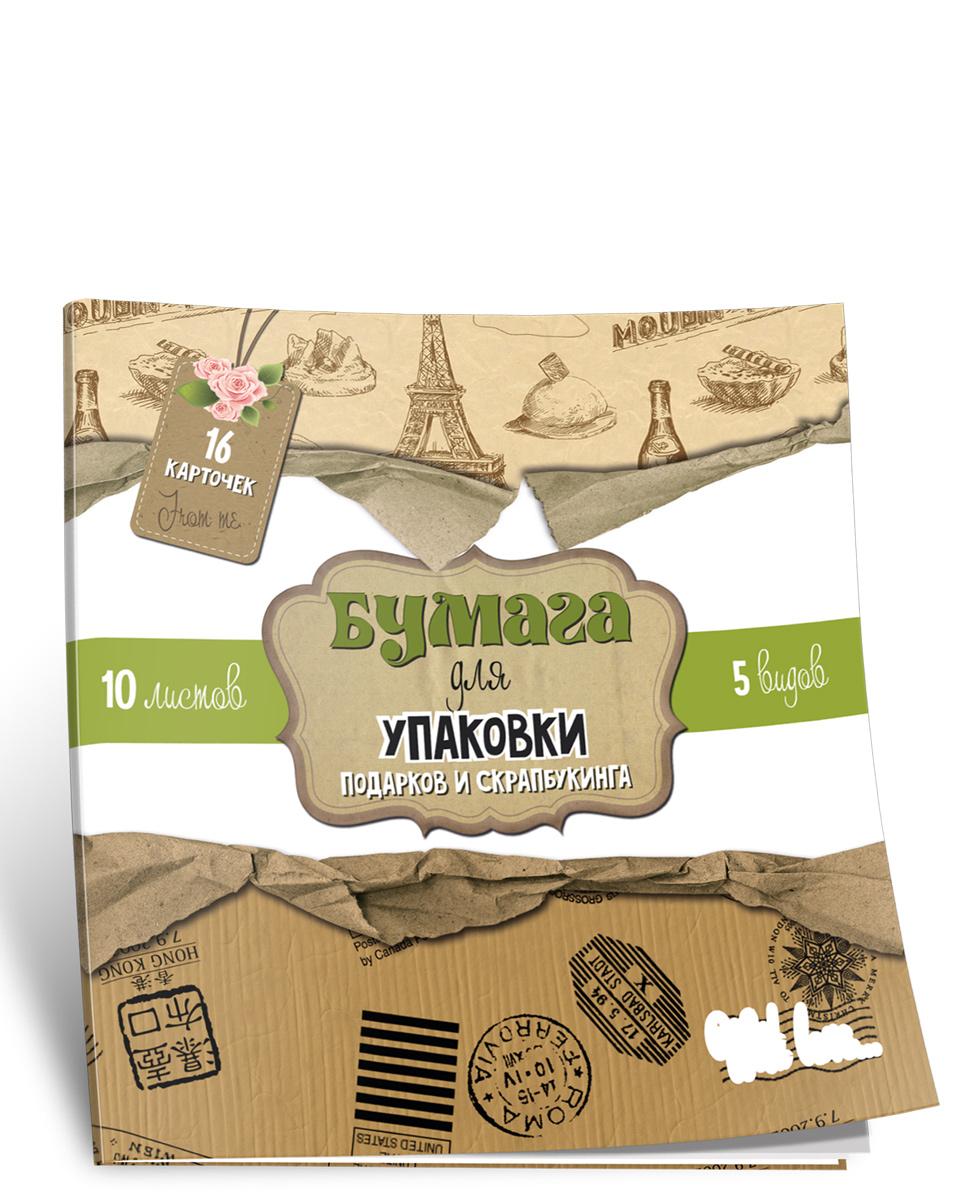 Бумага упаковочная Попурри, 46 х 85 см. 978-985-15-3380-6978-985-15-3380-6Набор для декорирования и творчества Попурри состоит из 10 листов плотной бумаги разного дизайна (5 видов орнаментов, по 2 листа каждого) и 16 наклеек. Эта высококачественная бумага идеально подойдет упаковки подарков, скрапбукинга, изготовления аппликаций, оригами и прочих творческих проектов. Размер листа: 46 х 85 см.