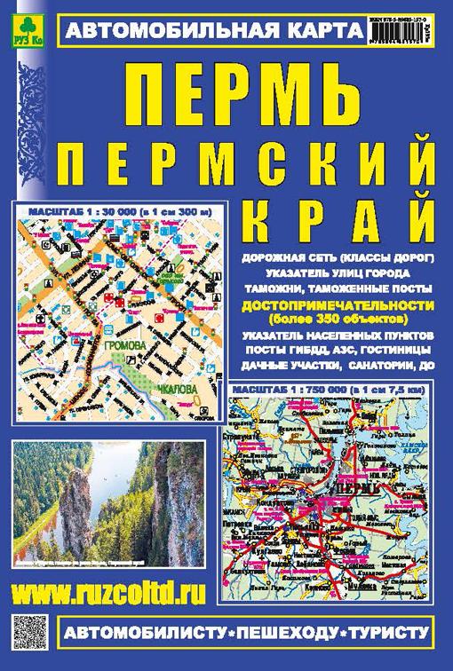 Пермь. Пермский край. Автомобильная карта