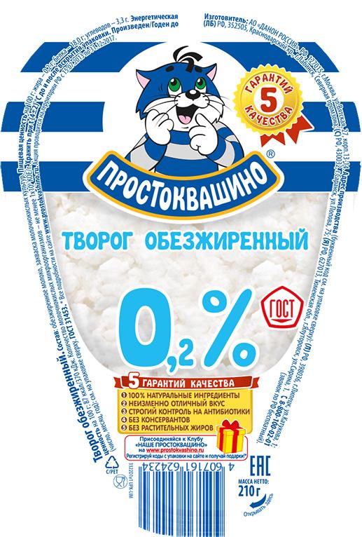 Простоквашино Творог обезжиренный, 210 г вкуснотеево творог 9% 175 г