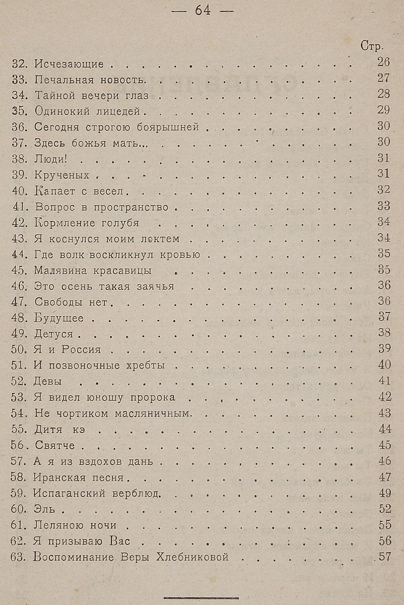 Велемир Хлебников. Стихи.