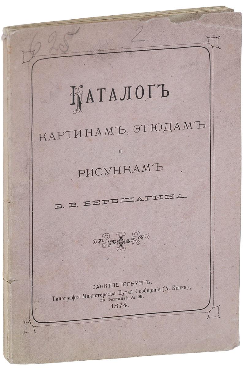 Каталог картинам, этюдам и рисункам В. В. Верещагина