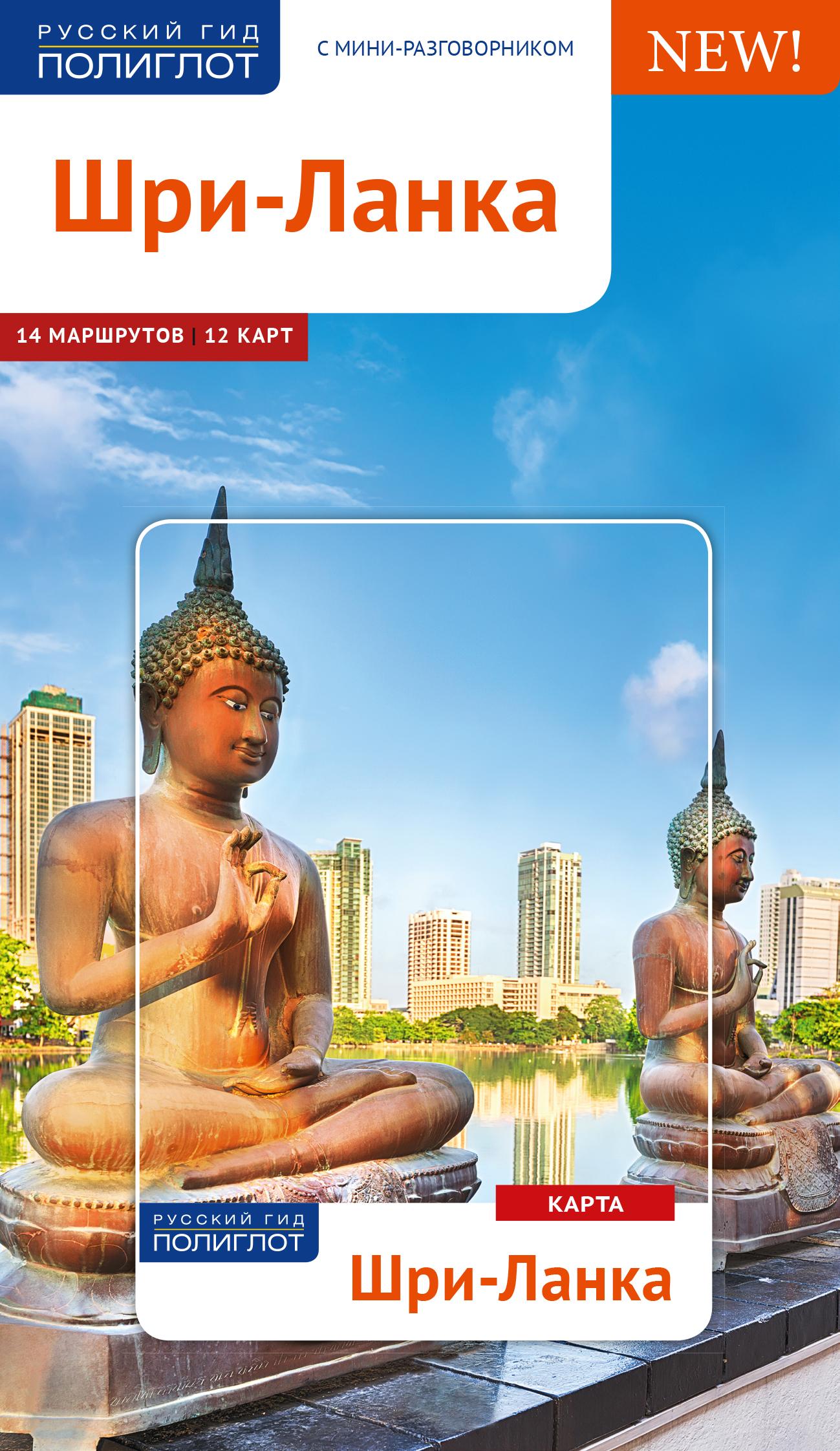 Шри-Ланка. Путеводитель с картой. Пауль Хайне