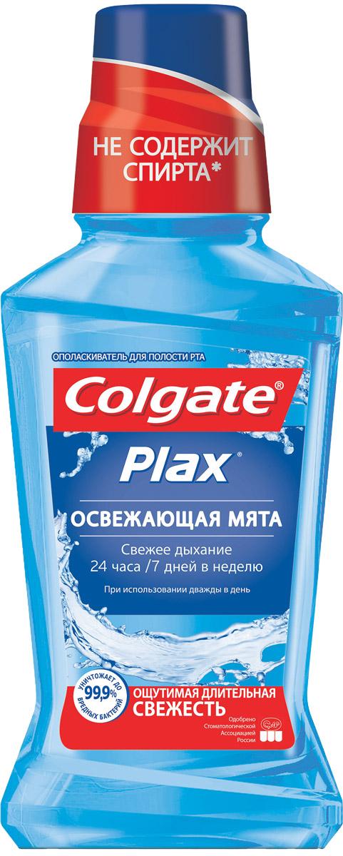 Ополаскиватель для полости рта Colgate Plax, освежающая мята, 250 мл267664Ополаскиватель Colgate Plax- важный элемент полноценного ухода за полостью рта. Используйте два раза вдень после чистки зубов, чтобы очистить труднодоступные участки полости рта. Подарите себе здоровье,которое вы заслуживаете. Значительно уменьшает зубной налет.Защищает от проблем десен.Содержит фтор для борьбы с кариесом.Освежает дыхание надолго.Характеристики:Объем:250 мл. Изготовитель:Швейцария. Артикул:10084335. Товар сертифицирован.Уважаемые клиенты!Обращаем ваше внимание на возможные изменения в дизайне упаковки. Качественные характеристики товараостаются неизменными. Поставка осуществляется в зависимости от наличия на складе.