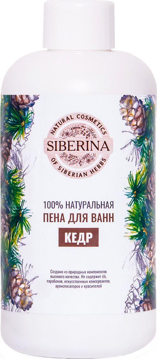 Siberina Пена для ванны Кедр, 250 млPNV(3)-SIB100% натуральная пена для ванны Siberina - отличное средство для любителей спа-процедур, способствующее релаксации и снимающее усталость. При взаимодействии с теплой водой образуется мягкая и густая пена, обладающая приятным, ненавязчивым ароматом. СВОЙСТВА: - Повышает умственную работоспособность и физическую активность- Снимает симптомы слабости и головокружения- Обеспечивает витаминное питание- Регулирует кровообращение - Нормализует баланс влаги в клетках кожиМАСЛО КЕДРОВОЕ обеспечивает витаминное питание для кожи тела, повышает ее тонус, нормализует баланс влаги в клетках, ускоряет процессы регенерации, предотвращение проявления первых признаков старения.ЭФИРНОЕ МАСЛО КЕДРА успокаивает, вызывает ощущение защищённости, спокойствия и надёжности, повышает умственную работоспособность и физическую активность, улучшает сон, успокаивает и поднимает настроение.ЭФИРНОЕ МАСЛО БАЗИЛИКА отлично регулирует кровообращение, повышает артериальное давление, эффективно снимает симптомы слабости и головокружения, а также позволяет избавиться от мигреней и головной боли.СПИРУЛИНА содержит большое количество полиненасыщенных жирных кислот, которые просто незаменимы для сохранения упругости кожи.