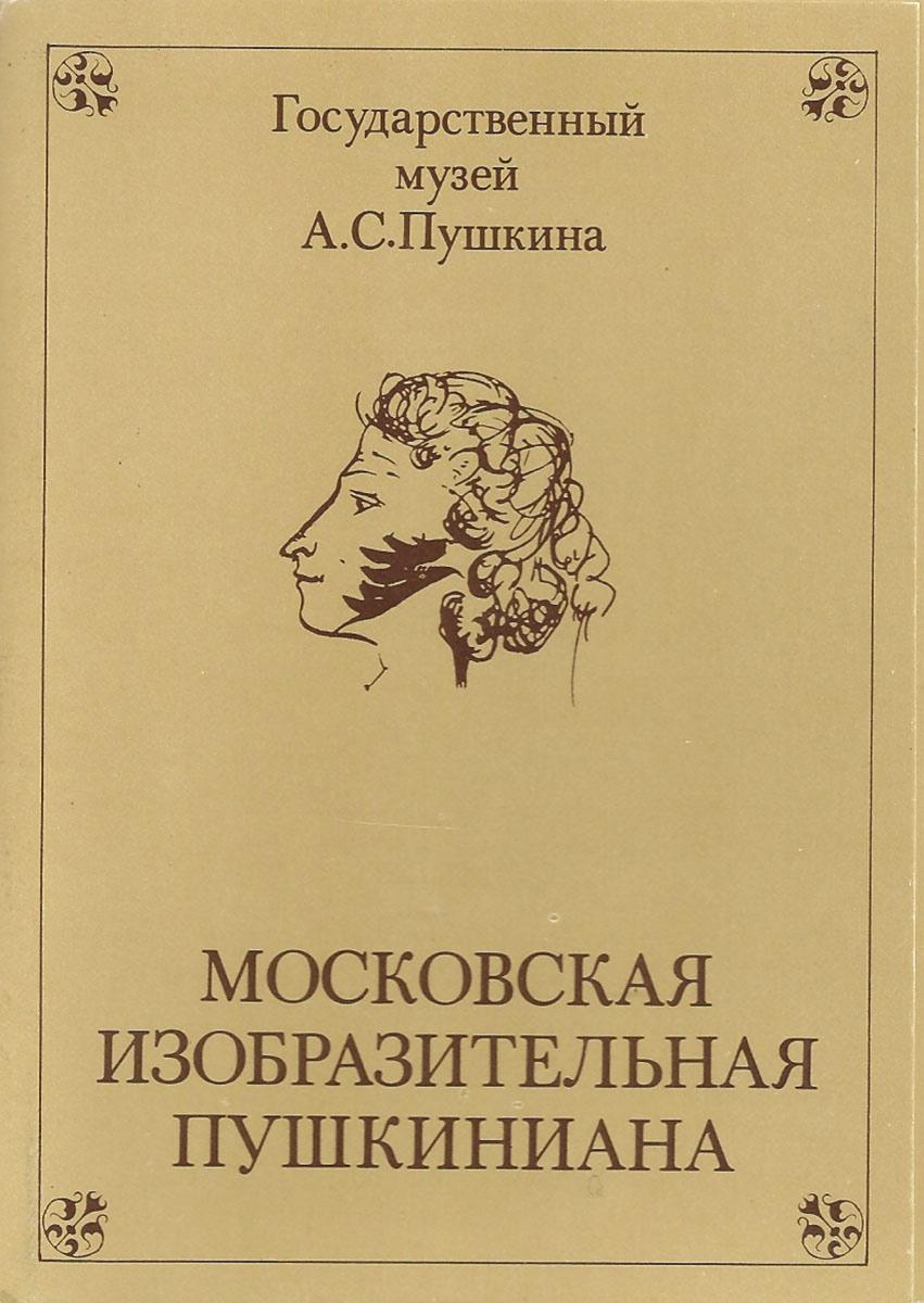 Московская изобразительная пушкиниана Выпуск 1 (набор из 16 открыток)