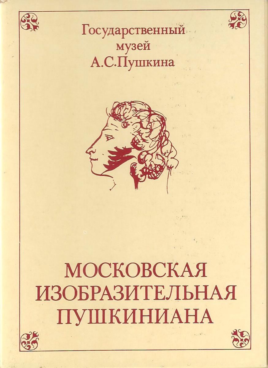 Московская изобразительная пушкиниана Выпуск 3 (набор из 16 открыток)