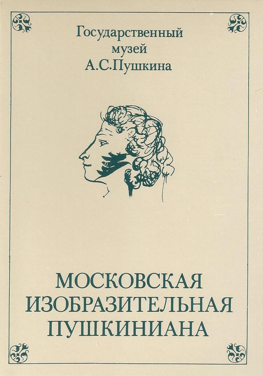 Московская изобразительная пушкиниана Выпуск 4 (набор из 16 открыток)
