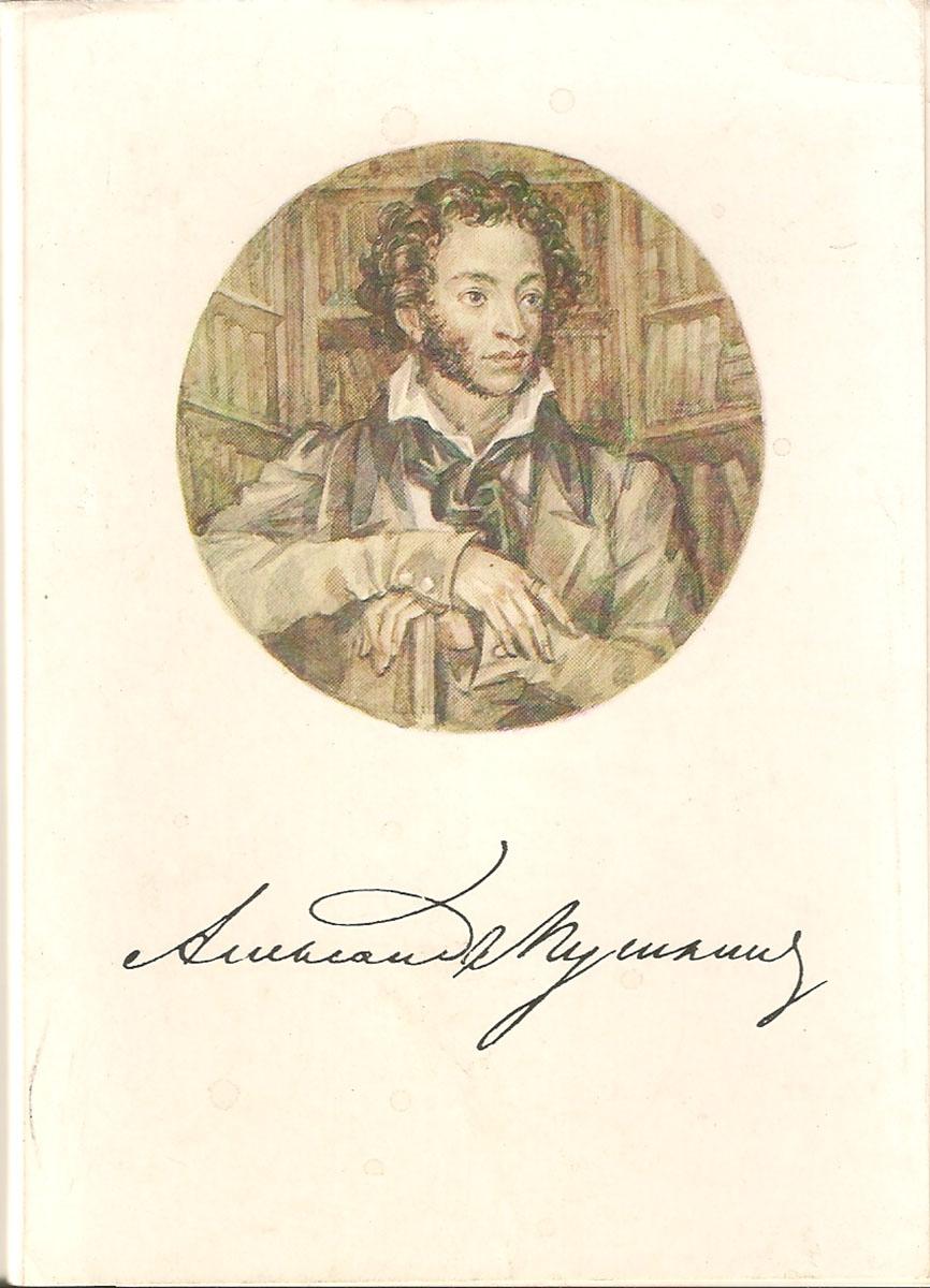 Алексадр Сергеевич Пушкин (набор из 32 открыток) искусство жостовских мастеров комплект из 25 открыток