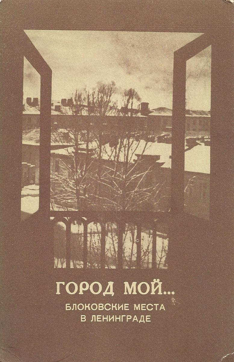 Город мой... Блоковские места в Ленинграде (комплект из 15 открыток) каспаров г мой шахматный путь 1985 1993