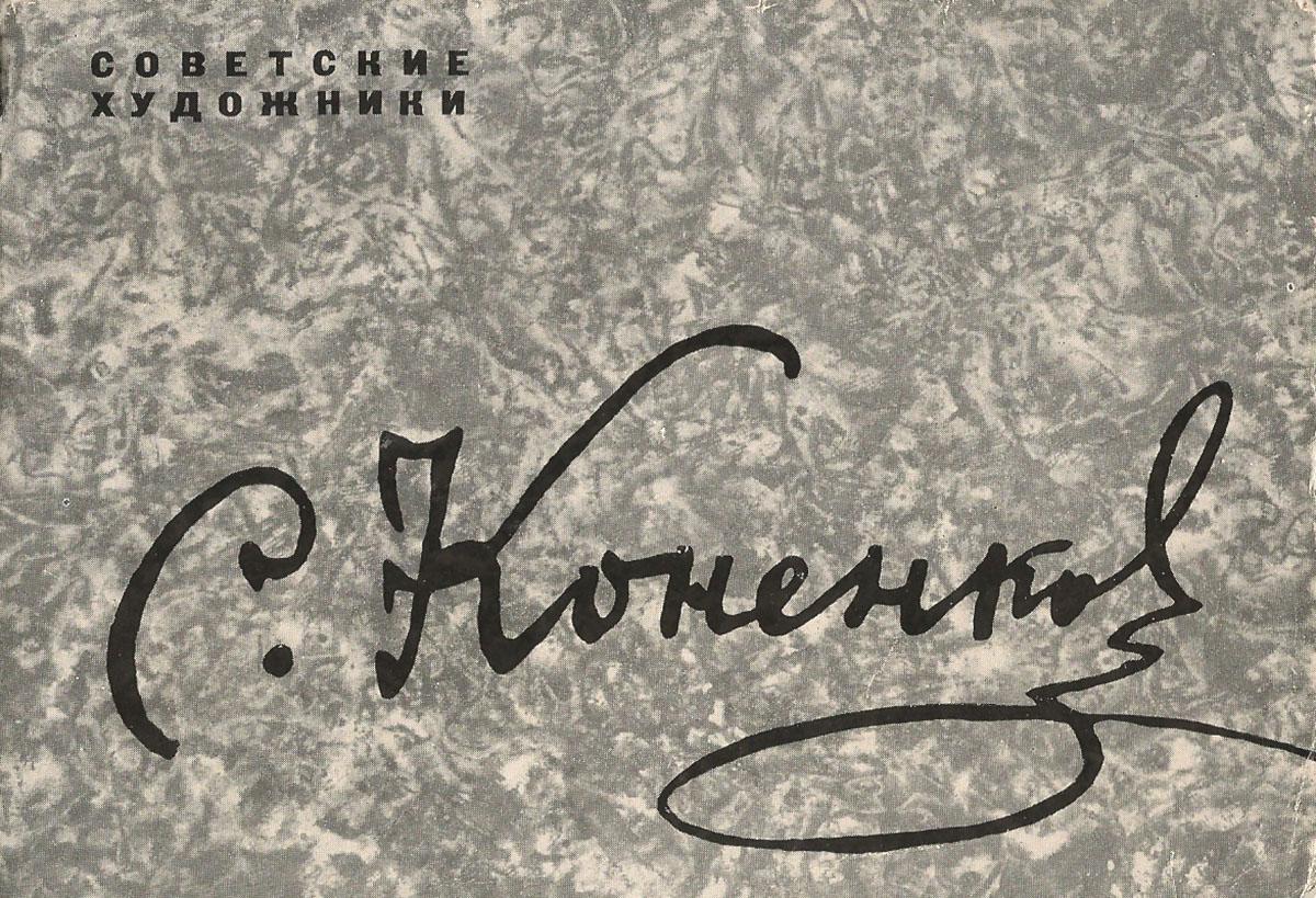 С. Коненков (набор из 12 открыток) ирина круглова максим китаев хеллоу хуман набор из 12 открыток