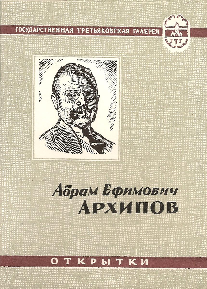 Абрам Ефимович Архипов (набор из 10 открыток)