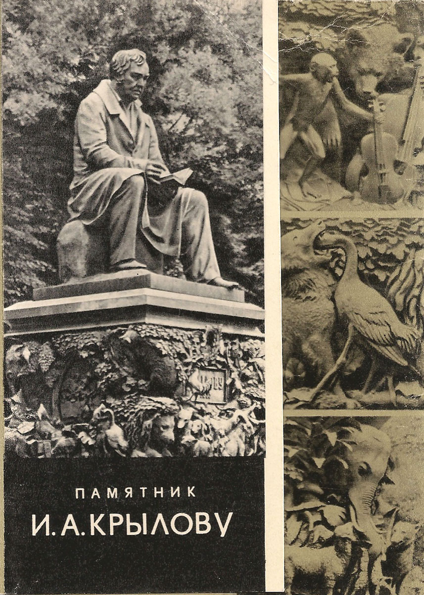 Памятник И.А. Крылову. (набор из 8 открыток) ирина круглова максим китаев хеллоу хуман набор из 12 открыток
