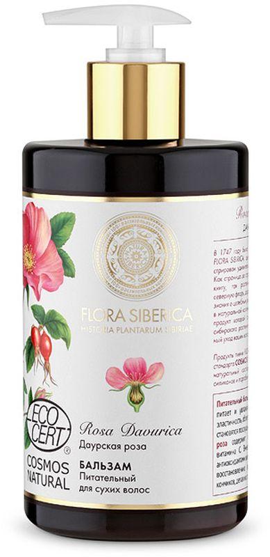 Natura Siberica Flora Бальзам для волос питательный Даурская Роза, 480 мл086-09-39382Питательный бальзам для сухих волос глубоко питает и увлажняет волосы, возвращая им эластичность, облегчает процесс укладки. Волосы становятся послушными и блестящими. Даурская роза содержит повышенную концентрацию витамина C. Вместе с эфирными маслами и антиоксидантами, витамин C способствует питанию и восстановлению волос от корней до самых кончиков, делая их гладкими и эластичными.