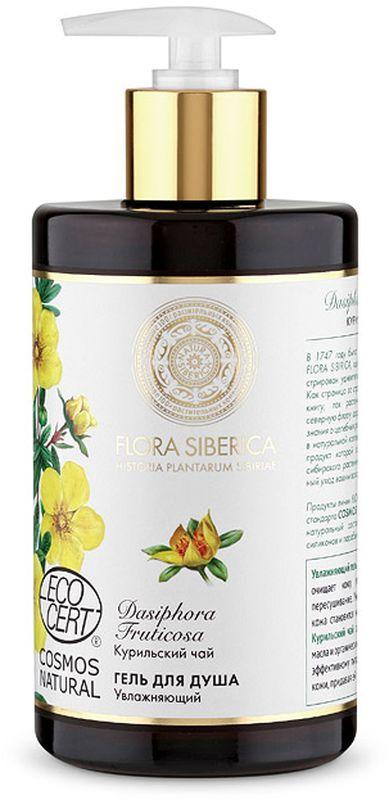 Natura Siberica Flora Гель для душа увлажняющий Курильский Чай, 480 мл821671Увлажняющий гель для душа деликатно и бережно очищает кожу, увлажняет ее, предотвращая пересушивание. Уже после первого применения кожа становится невероятно нежной и гладкой. Курильский чай содержит витамин C, эфирные масла и органические кислоты, которые способствуют эффективному питанию и глубокому увлажнению кожи, придавая ей эластичность и упругость.
