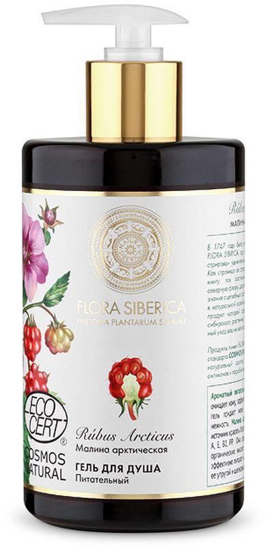Natura Siberica Flora Гель для душа питательный Малина Арктическая, 480 мл086-09-39412Ароматный питательный гель для душа мягко очищает кожу, эффективно увлажняя и питая. Этот гель придает коже удивительную гладкость и нежность. Малина арктическая — незаменимый источник красоты, благодаря комбинации витаминов A, E, B2, PP. Она славится высоким содержанием органических кислот и антиоксидантов, которые эффективно питают и восстанавливают кожу, делая ее упругой и шелковистой.