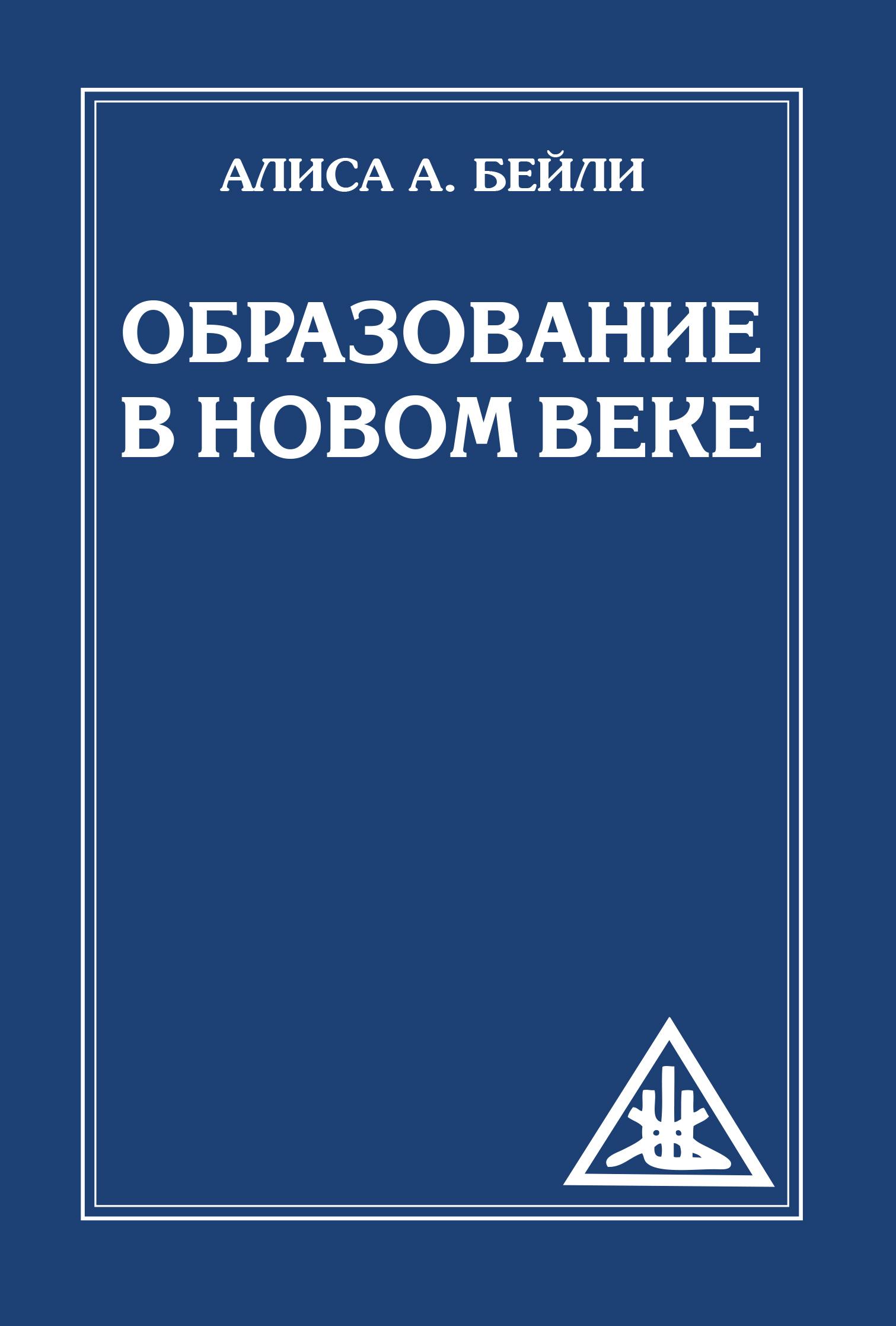 Образование в Новом веке. Алиса А. Бейли