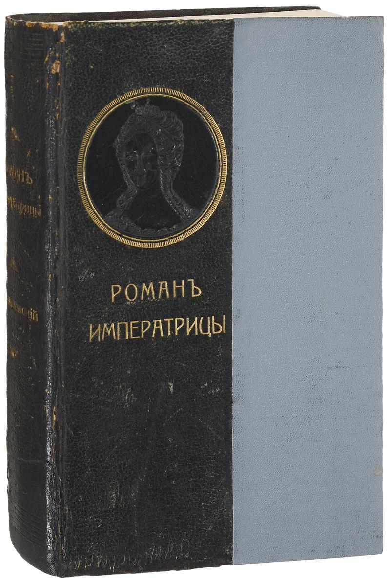 Роман Императрицы Екатерины Второй