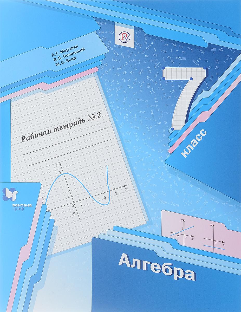 А. Г. Мерзляк, В. Б. Полонский, М. С. Якир Алгебра. 7 класс. Рабочая тетрадь. В 2 частях. Часть 2
