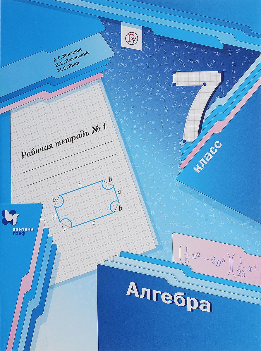 А. Г. Мерзляк, В. Б. Полонский, М. С. Якир Алгебра. 7 класс. Рабочая тетрадь. В 2 частях. Часть 1