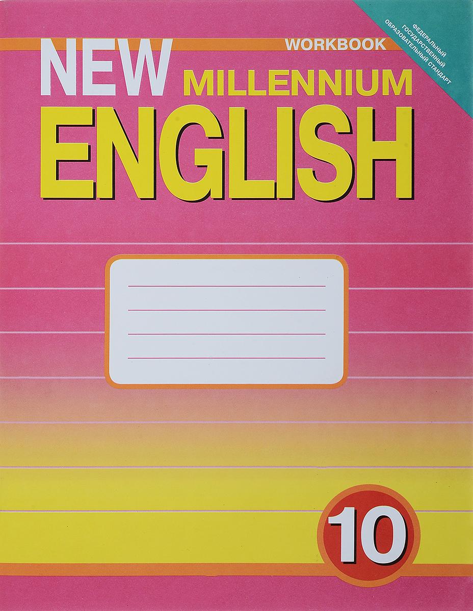 New Millennium English 10: Workbook / Английский нового тысячелетия. 10 класс. Рабочая тетрадь new millennium english 5 класс 4 год обучения cdmp3