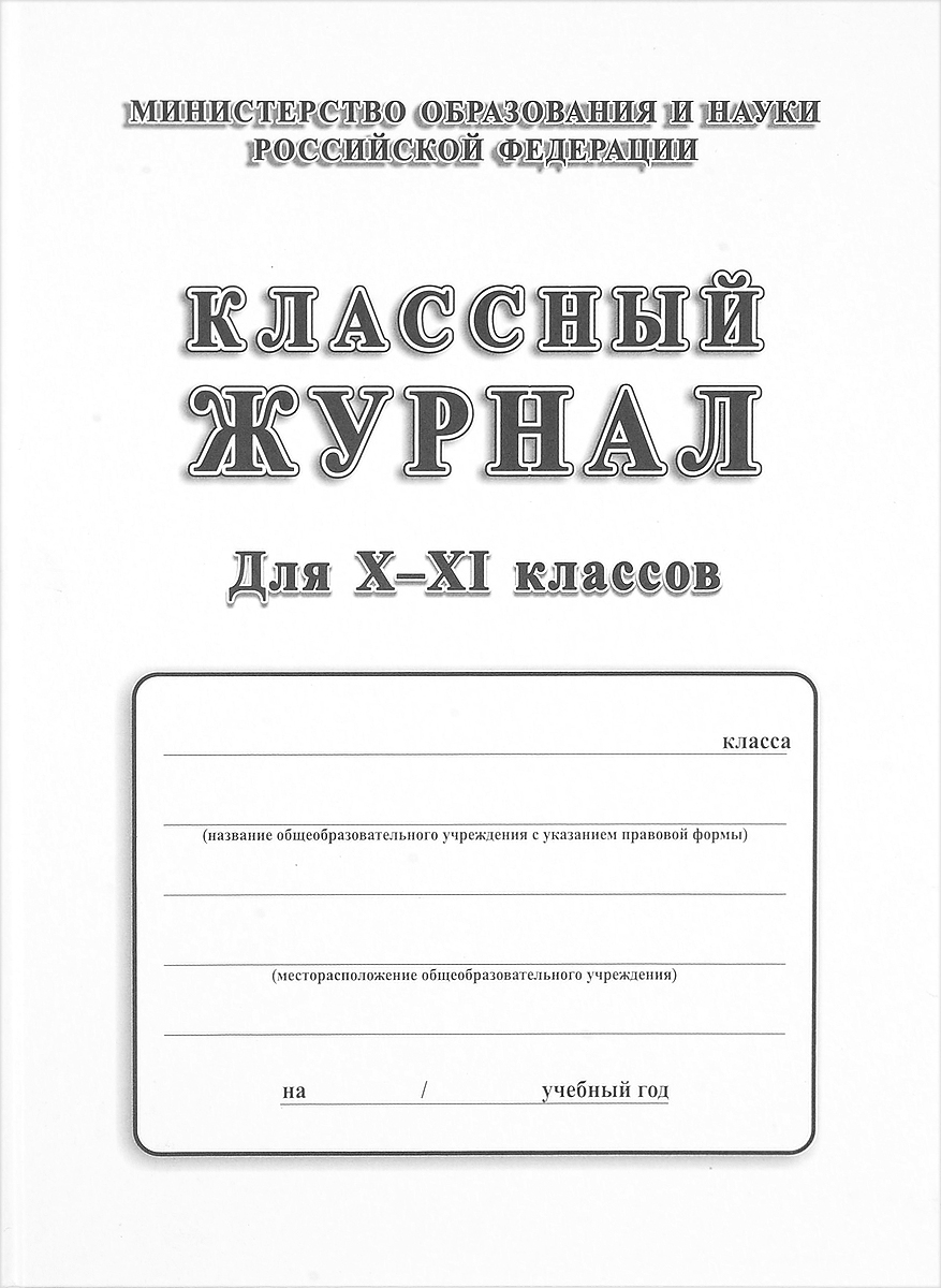 Классный журнал. 10-11 классы