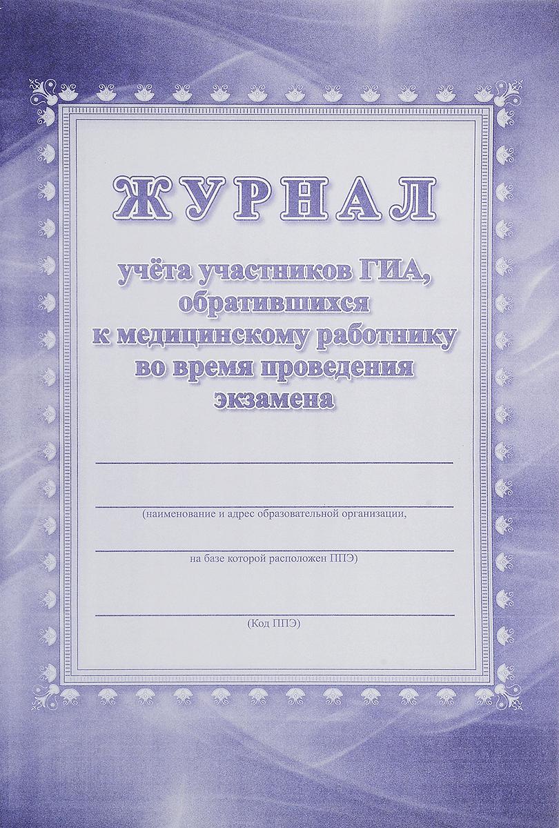 Журнал учета участников ГИА, обративщихся к медицинскому работнику во время проведения экзамена