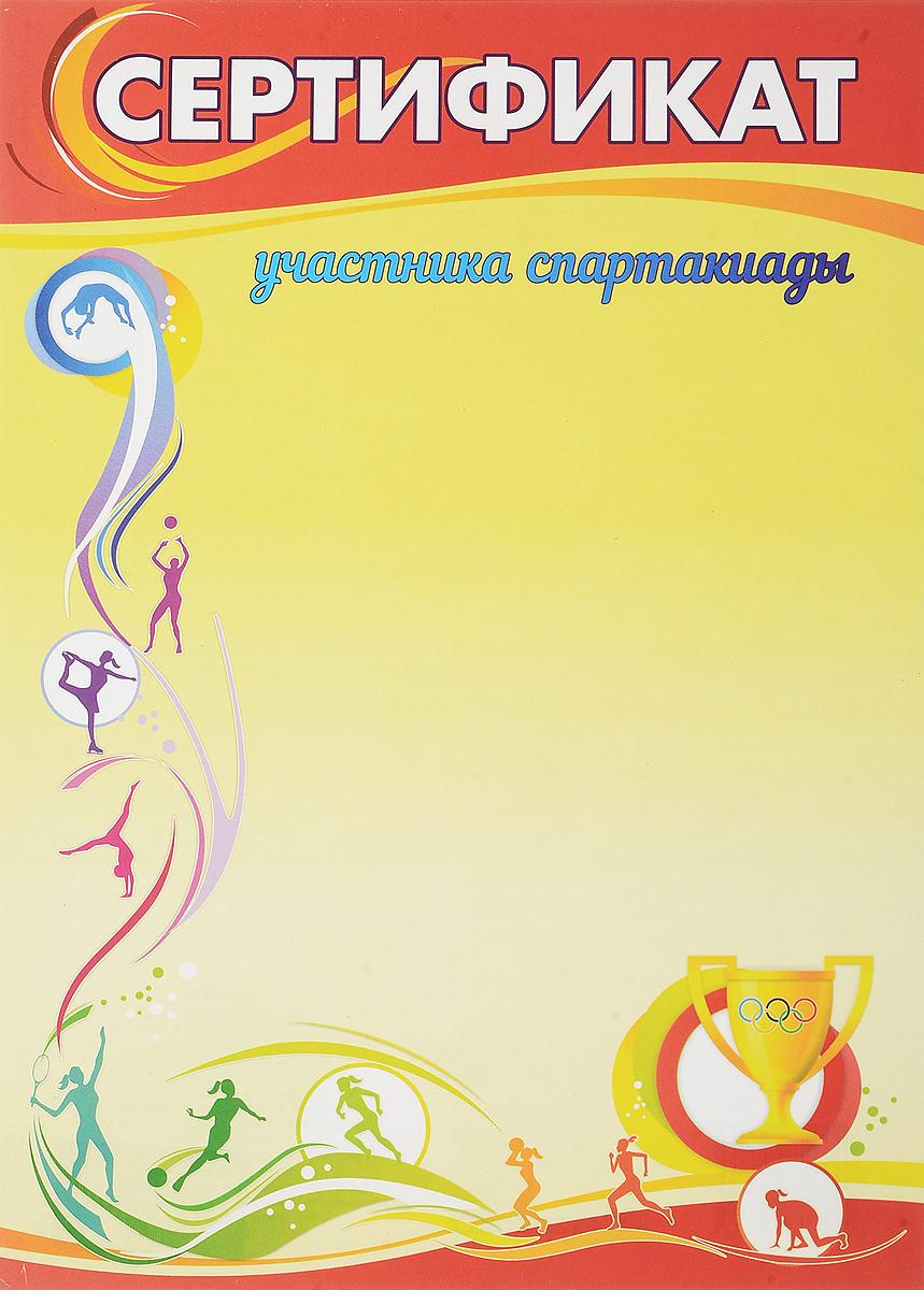 Сертификат участника спартакиады