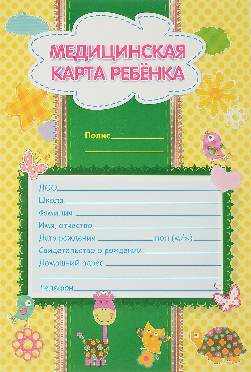 Медицинская карта ребенка питер книга медицинская карта ребенка