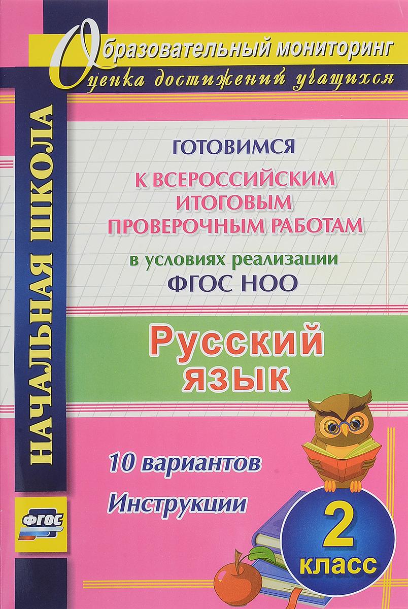 Н. В. Лободина Русский язык. 2 класс. Готовимся к Всероссийским итоговым проверочным работам в условиях реализации ФГОС НОО. 10 вариантов. Инструкции