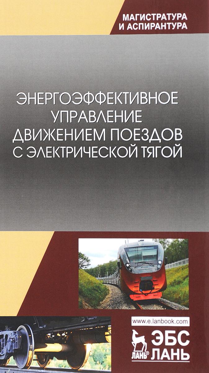 Анатолий Гайдук,Юрий Волощенко,А. Зарифьян Энергоэффективное управление движением поездов с электрической тягой
