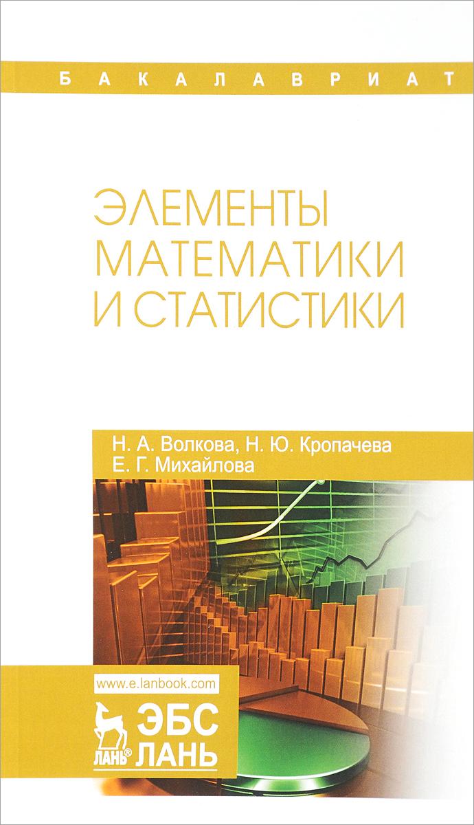 Элементы математики и статистики. Учебное пособие