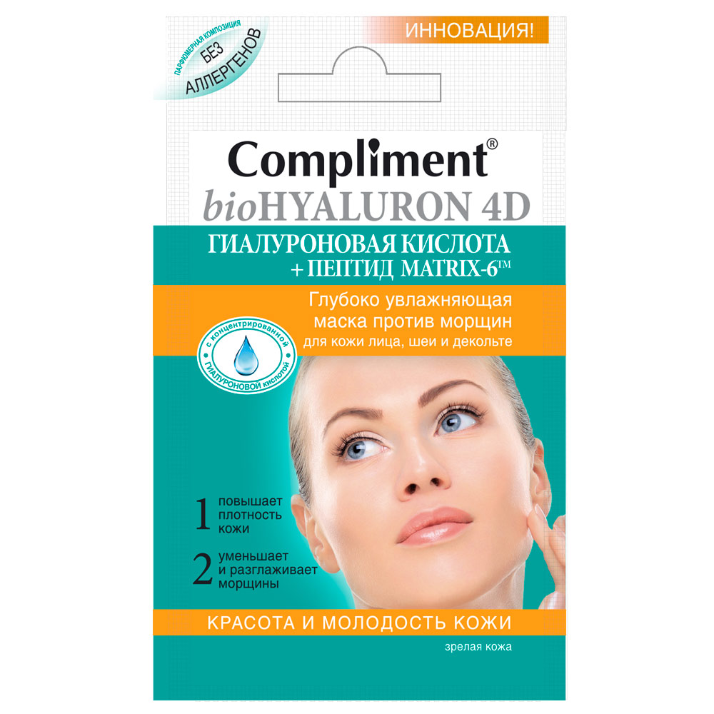 Compliment Маска bioHyaluron 4D Глубоко увлажняющая против морщин,7 мл078-01-796852Инновационная формула маски с концентрированной гиалуроновой кислотой и ценными активными компонентами интенсивно увлажняет, разглаживает морщины, укрепляет коллагеновые волокна и повышает плотность кожи. Способствует поддержанию необходимого уровня увлажнения, активно задерживает процесс старения кожи, придавая эластичность и блеск. Маска моментально впитывается в самые глубокие слои кожи, эффективно стимулируя ее восстановительные процессы.СУПЕР-ЭФФЕКТ 4D – преимущество в борьбе с морщинамиМаксимальное сокращение длины, ширины, глубины и количества морщин.bioГИАЛУРОНОВАЯ КИСЛОТА. Тройная доза гиалуроновой кислоты – уникальное сочетание трех размеров частиц, обеспечивающих непревзойденный омолаживающий результат, а также активное воздействие на поверхности и в глубине кожи.MATRIX-6 – ПЕПТИД НОВОЙ ГЕНЕРАЦИИ – укрепляет синтез 6 основных компонентов, восстанавливающих кожу, в частности гиалуроновой кислоты и коллагена. Проникая в самые глубокие слои эпидермиса, стимулирует выработку коллагена типа I, III и IV, а также стимулирует клетки кожи к регенерации.Растительные стволовые клетки возвращают коже биологическую молодость. Стимулируют естественные процессы регенерации, обеспечивают необходимой энергией и улучшают биоструктуру эпидермиса.BioМАСЛО АРГАНЫ – интенсивно регенерирует гидролипидный слой эпидермиса и восполняет кожу керамидами, повышающими упругость и плотность кожи.