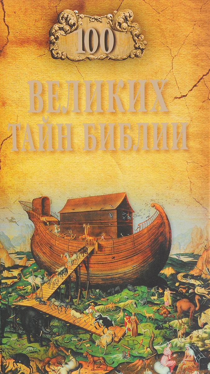 А. С. Бернацкий 100 великих тайн Библии николай непомнящий 100 великих тайн доисторического мира