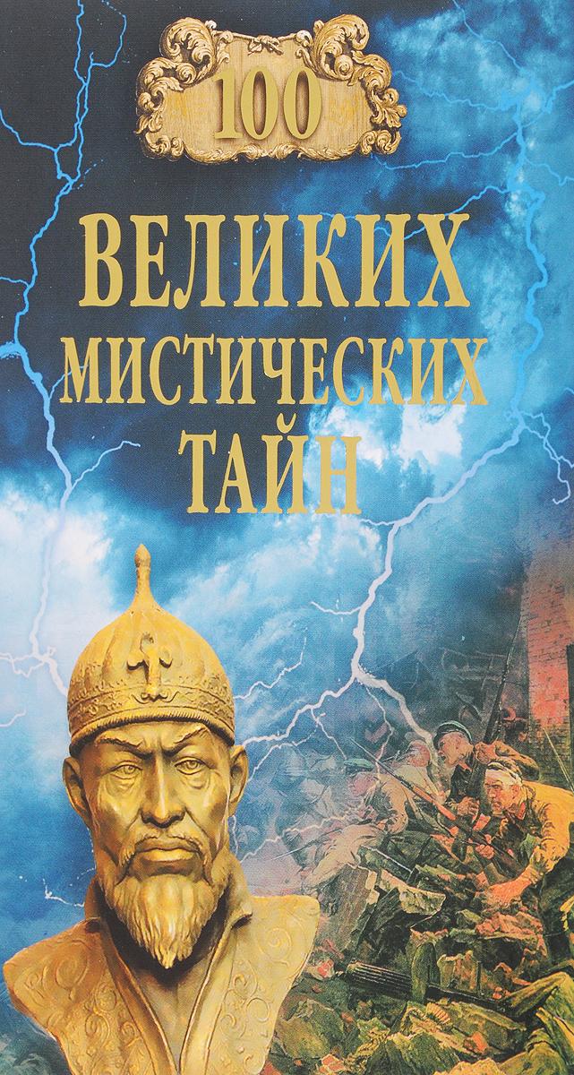 А. С. Бернацкий 100 великих мистических тайн ISBN: 978-5-4444-6503-5