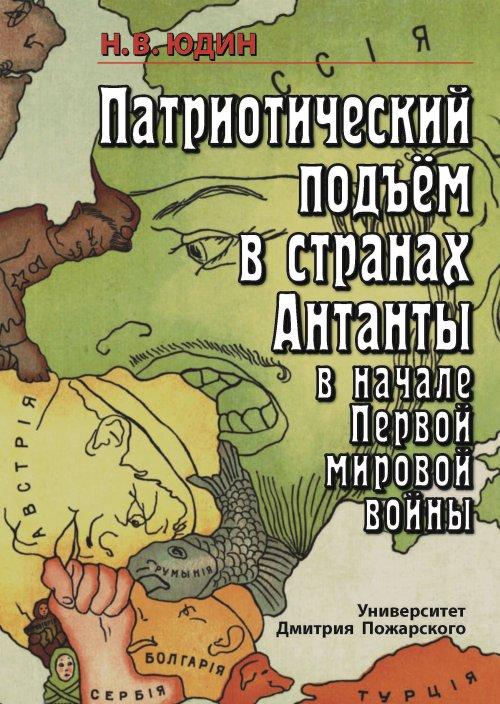 Патриотический подъем в странах Антанты в начале Первой мировой войны. Н. В. Юдин
