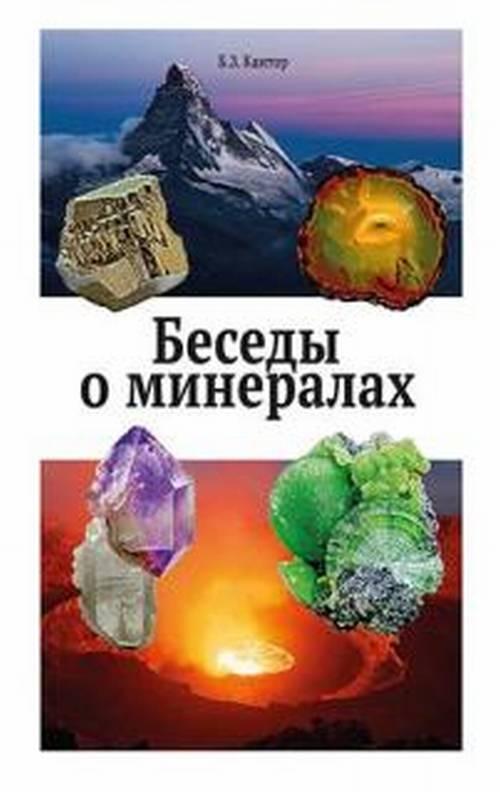Кантор Б.З. Беседы о минералах цена