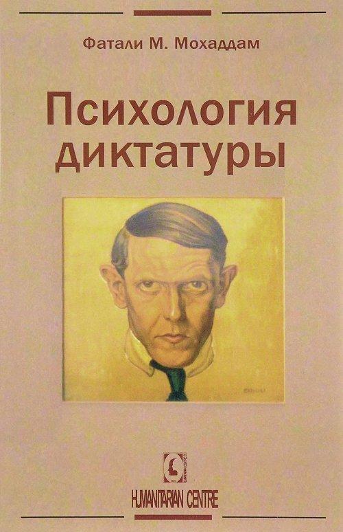 Мохаддам Ф.М. Психология диктатуры