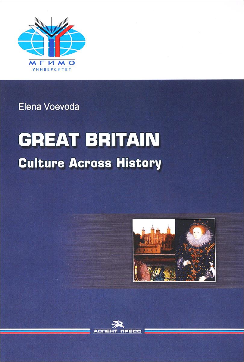 Е. В. Воевода Великобритания. История и культура. Учебное пособие