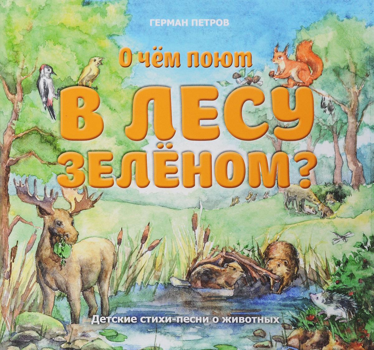 Герман Петров  чем поют  лесу зеленом? Детские стихи-песни  животных