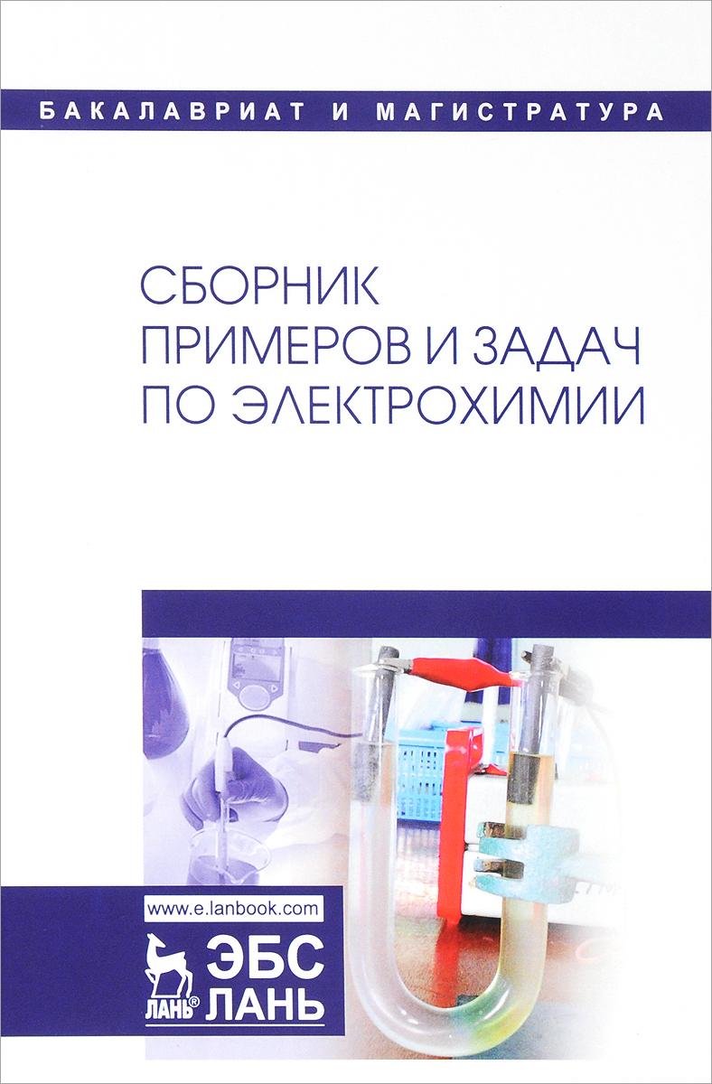 Сборник примеров и задач по электрохимии. Учебное пособие