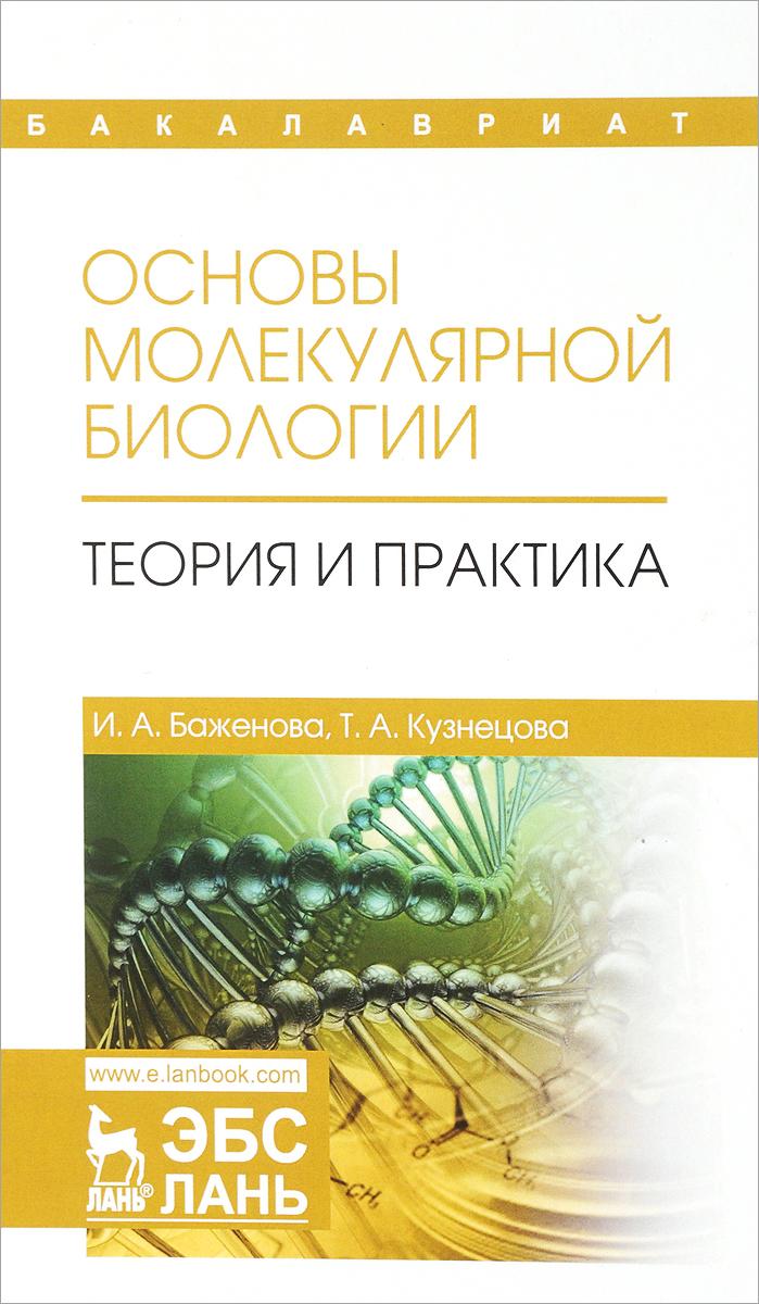 Основы молекулярной биологии. Теория и практика. Учебное пособие.