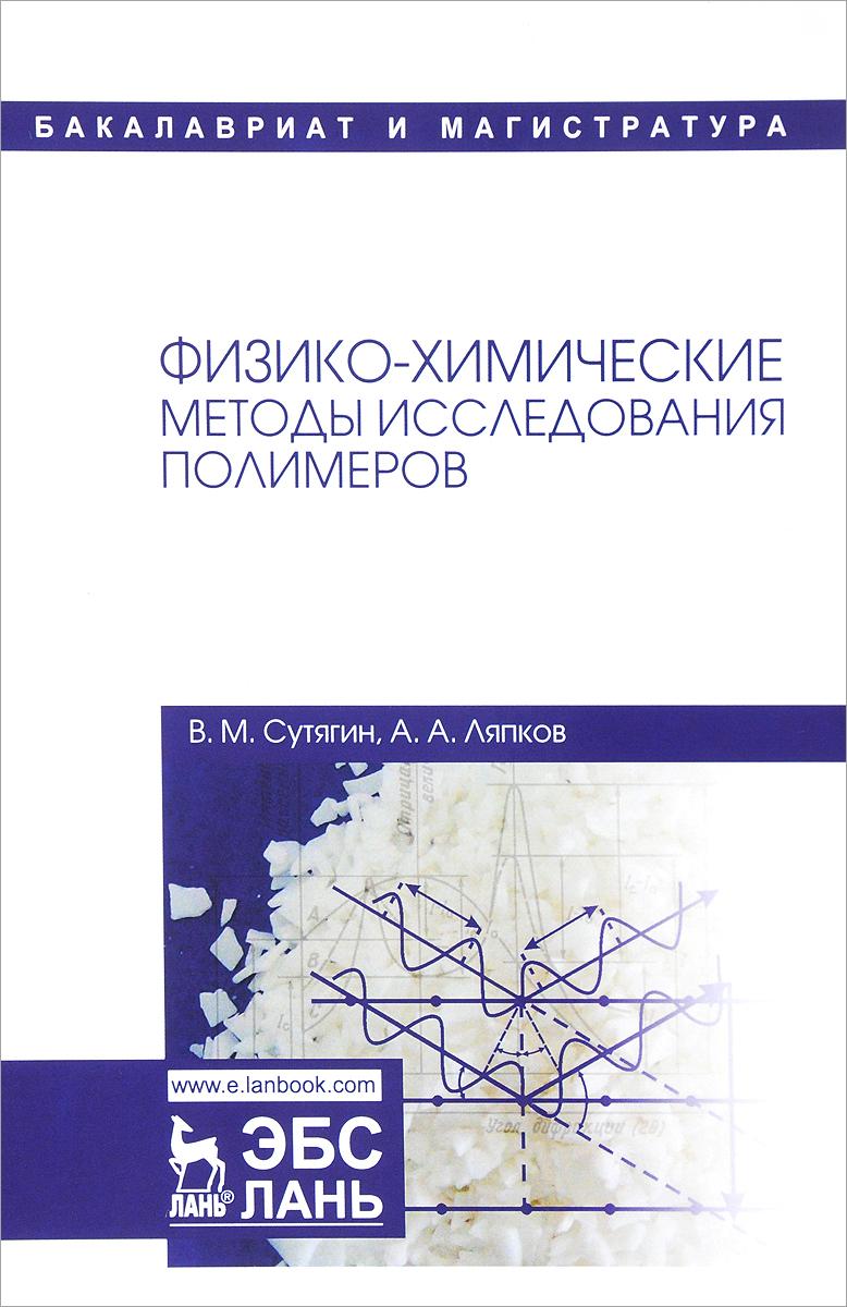 Физико-химические методы исследования полимеров. Учебное пособие