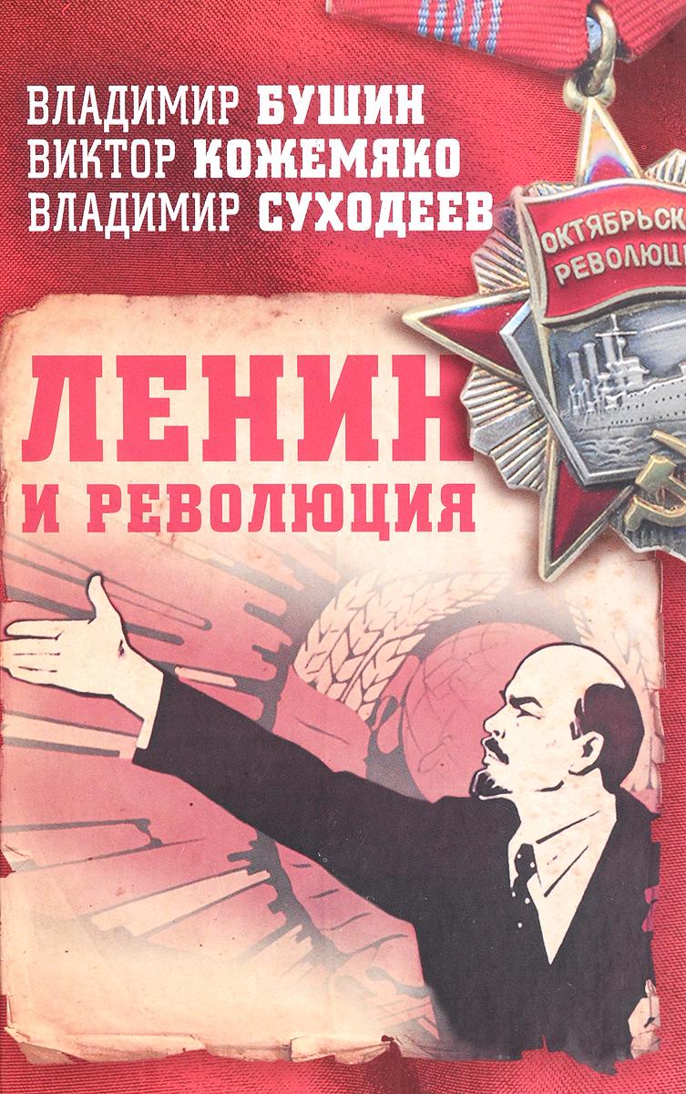 Владимир Бушин, Виктор Кожемяко, Владимир Суходеев Ленин и революция