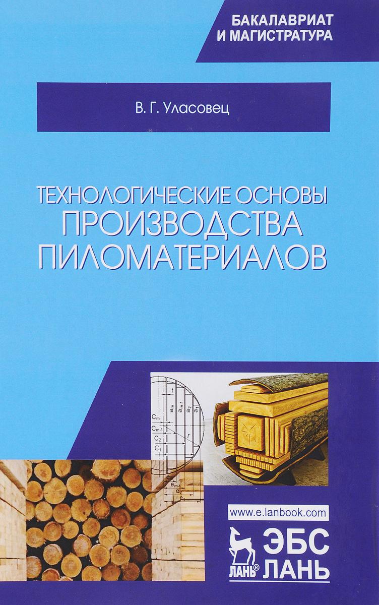 В. Г. Уласовец Технологические основы производства пиломатериалов. Учебное пособие пиломатериалы
