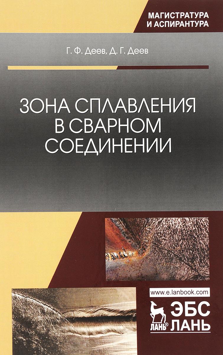 Zakazat.ru: Зона сплавления в сварном соединении. Монография. Г. Ф. Деев, Д. Г. Деев