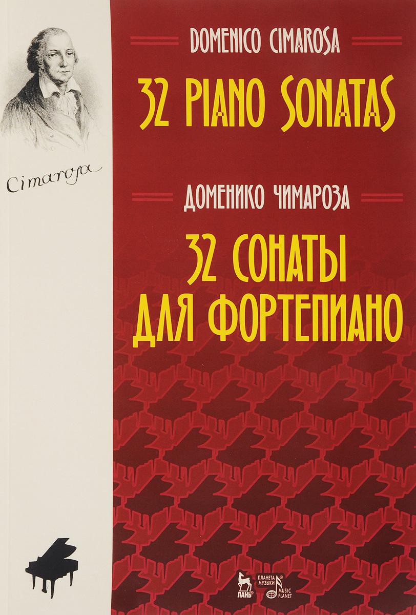 Доминико Чимароза 32 сонаты для фортепиано. Ноты бах чимароза