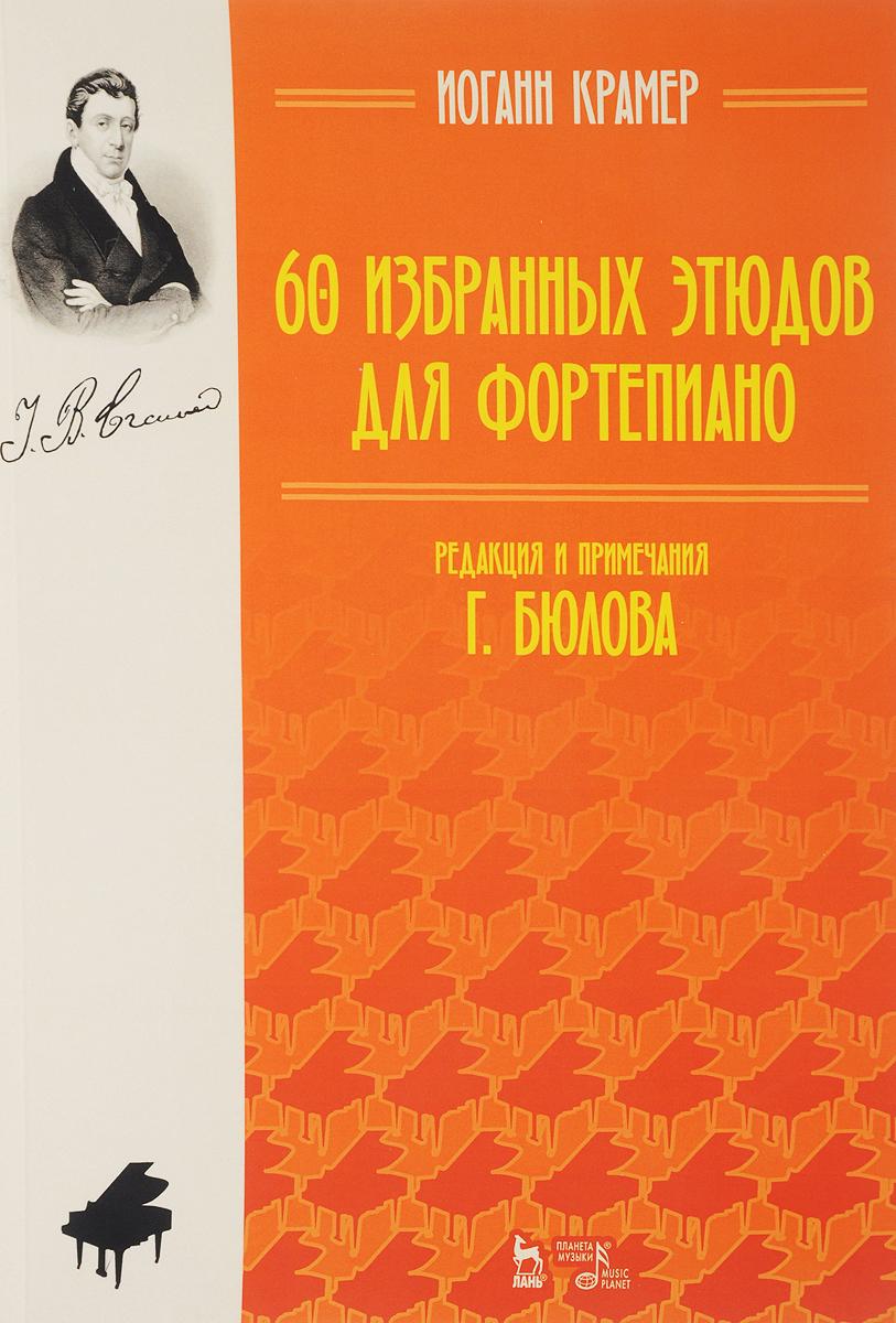 Иоганн Крамер 60 избранных этюдов для фортепиано: Ноты